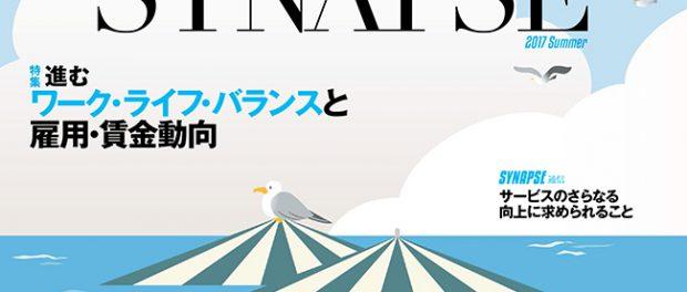 トーシンパートナーズ_季刊情報誌VOL.52